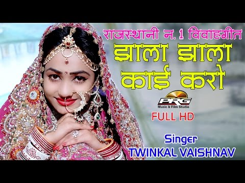 Twinkal Vaishnav Vivah Geet - Jhala Jhala Kai Karo | Banna Banni Geet 2017 | Rajasthani Song FULL HD