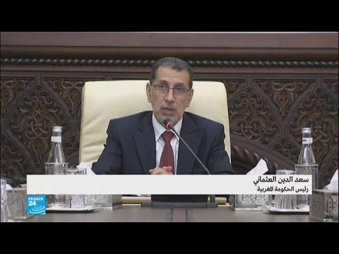 سعد الدين العثماني يريد إعادة النظر بالنموذج التنموي  - نشر قبل 2 ساعة