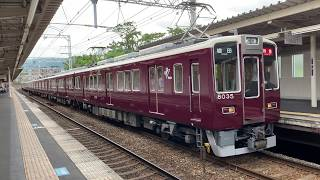 【阪急神戸線】新編成8035F+7001Fフル点灯 特急運用