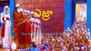 Ezra (ఎజ్రా)_ The Holy Bible audio in telugu.wmv