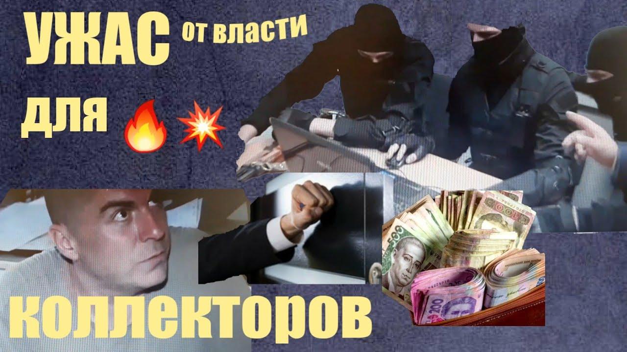 Вот как нужно поступать с коллекторами-вымогателями!Всем главам городов Украины посвещается!