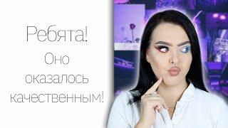 CHALLENGE: Макияж самой ДЕШЕВОЙ Турецкой косметикой!