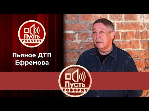 Протрезвел: Михаил Ефремов