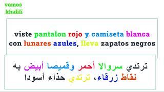 القراءة باللغة الاسبانية  وتحسين مهارة النطق والاستماع في نفس الوقت🇪🇸  قصص مترجمة : aprender español