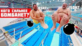 СТОЛЯРОВ VS СУПЕРСТАС | Бомбовый баттл #1: толстяк против качка