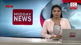Ada Derana Lunch Time News Bulletin 12.30 pm - 2018.11.13 Thumbnail