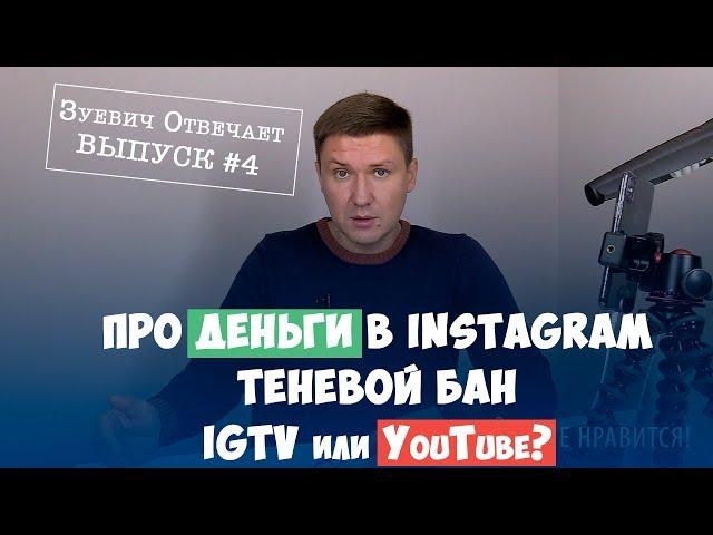 Как зарабатывать в инстаграме | Инстаграм деньги | Теневой бан Instagram | IGTV - #4 Зуевич Отвечает