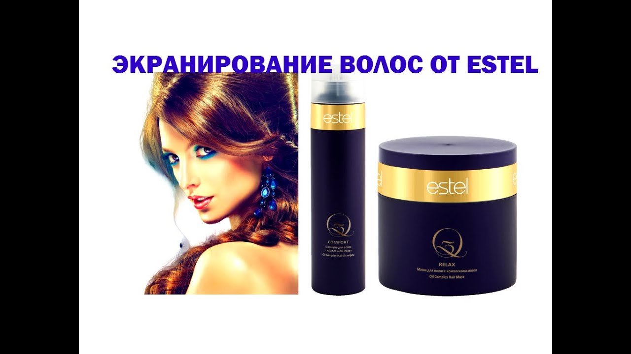 16-Уход за волосами/экранирование/полировка/Q3 THERAPY/Estel/масло .