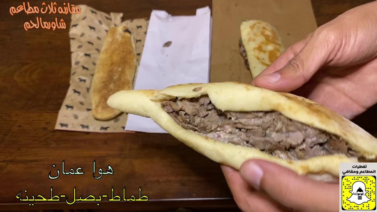 افضل شاورما لحم في الرياض Youtube