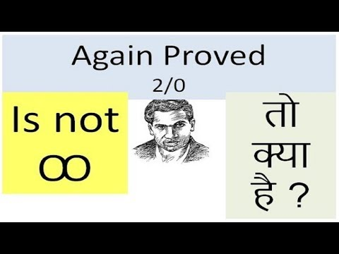 Divide by ZERO is not infinity another Proof by Rajeev sharma 'Ramanujan'