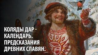 видео ДРЕВНИЙ СЛАВЯНСКИЙ КАЛЕНДАРЬ