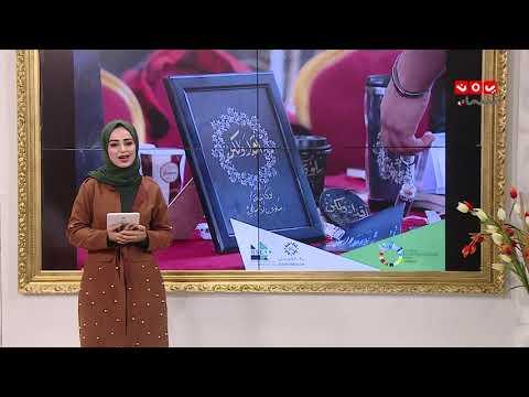 سلوى الاسلمي كاتبة وريادية تميزت بلهجتها الصنعانية | صباحكم اجمل