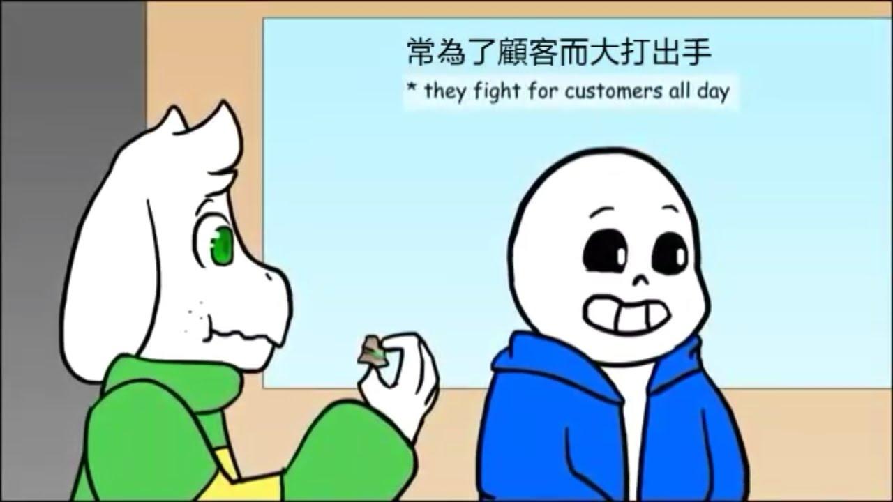 錯誤傳說(Glitchtale) 第二季 #1(中文翻譯) - YouTube