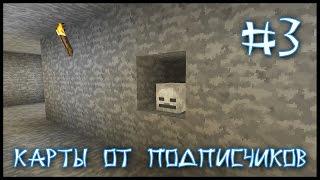 Карта От Подписчика #3 - Странные Испытания С Глюками! (Minecraft)