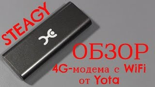 4G модем с WiFi - тест