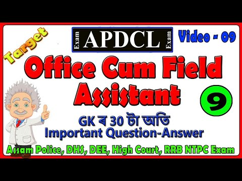 APDCL GK - 09 (সাধাৰণ জ্ঞান) // Important GK / Assam Police, SSC, DEE, DHS, RRB, GHC Exam
