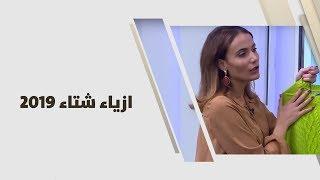 دعاء بطايحة - ازياء شتاء 2019