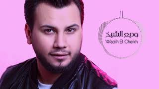 Wadih El Cheikh - Kermal 3younik |  وديع الشيخ  - كرمال عيونك