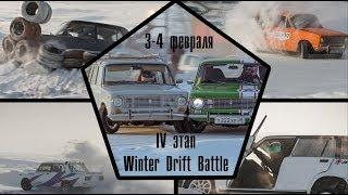 ВАЛЯТ НА ВСЕ БАБКИ 2 / #Winter #Drift #Battle IV Этап