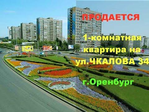 Купить квартиру  в Оренбурге| 1-комнатная квартира в центре| ул.Чкалова 34