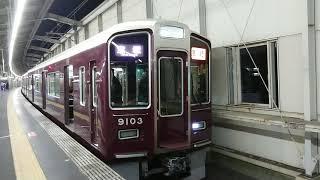 阪急電車 宝塚線 9000系 9103F 発車 豊中駅
