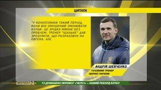 Шевченко рассказал о проблемах сборной Украины перед матчем против Хорватии