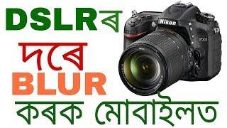 DSLR ৰ দৰে যিকোনো Photo Blur কৰক মোবাইলত [Assamese] TecH Assam Pro