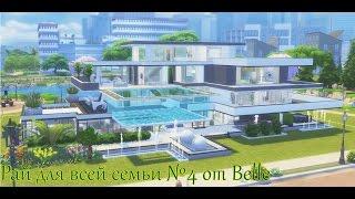 """НАКОНЕЦ-ТО!!! Дом """"Рай для всей семьи"""" №4 в The Sims 4 от Belle"""