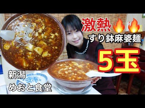 大食い激熱新潟めおと食堂5玉のジャンボ麻婆麺チャレンジ
