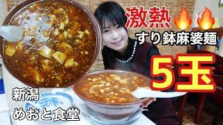 【大食い】【激熱】【Live】新潟めおと食堂!5玉のジャンボ麻婆麺チャレンジ