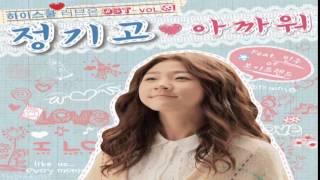 Video Junggigo (Feat. Minwoo of Boyfriend) - Too Good (High School : Love On OST Vol.1) download MP3, 3GP, MP4, WEBM, AVI, FLV April 2018