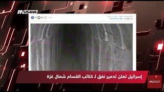 هآرتس :الجيش الاسرائيلي يعلن اكتشاف وتدمير نفق لكتائب القسام !،الكاملة،مترو الصحافة،16.4.2018 thumbnail
