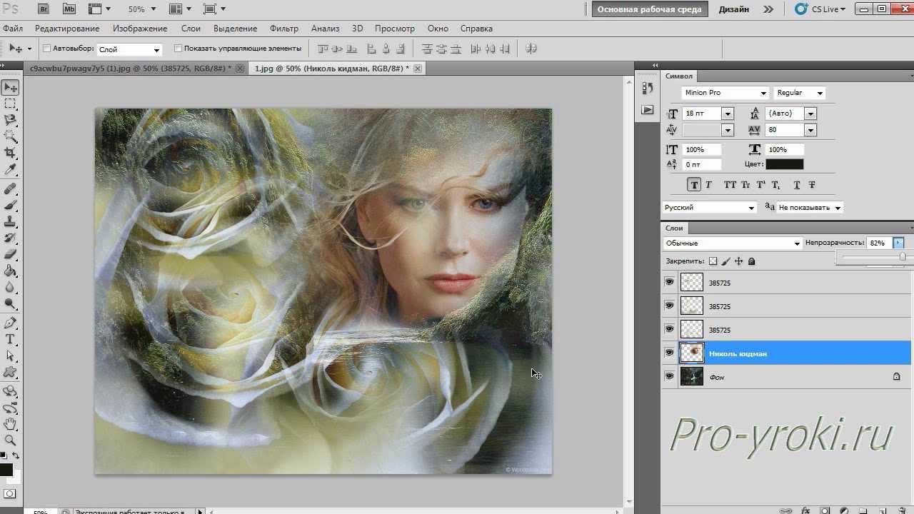 Как сделать коллаж в Фотошоп? - видео уроки по Фотошоп.