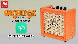 мини гитарный комбик ORANGE CRUSH MINI (работает от батареек)