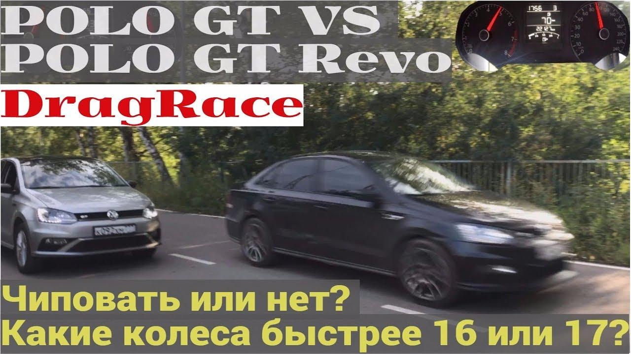 Поло ГТ против Polo GT Revo, R16 или R17 какой диаметр выбрать?