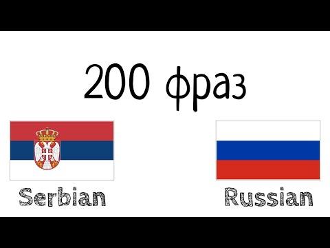 200 фраз - Сербский - Русский