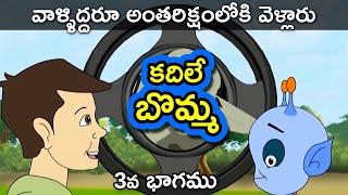 Kadile воммабыл - Історія іграшок 6 - Телугу оповідання для дітей | Телугу Католю | оповідання для дітей