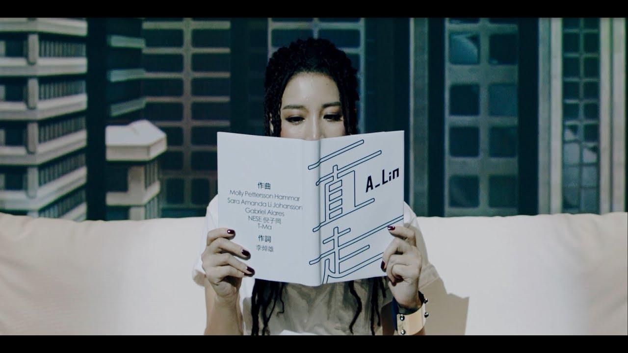 A-Lin《一直走 GO》Official Music Video