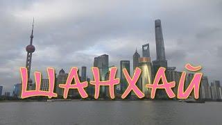 Шанхай. Великолепие и роскошь Китая