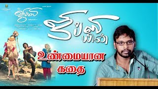 Gypsy Official Trailer Review Jiiva Raju Murugan Santhosh Narayanan Show Reel Madurai