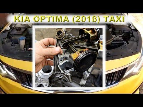 ОПТИМА 2018 Такси: ПОРВАЛ МОТОР!