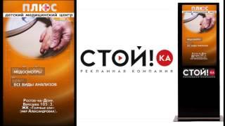 Детский медицинский центр ПЛЮС г.Ростов-на-Дону(, 2016-02-24T11:00:03.000Z)