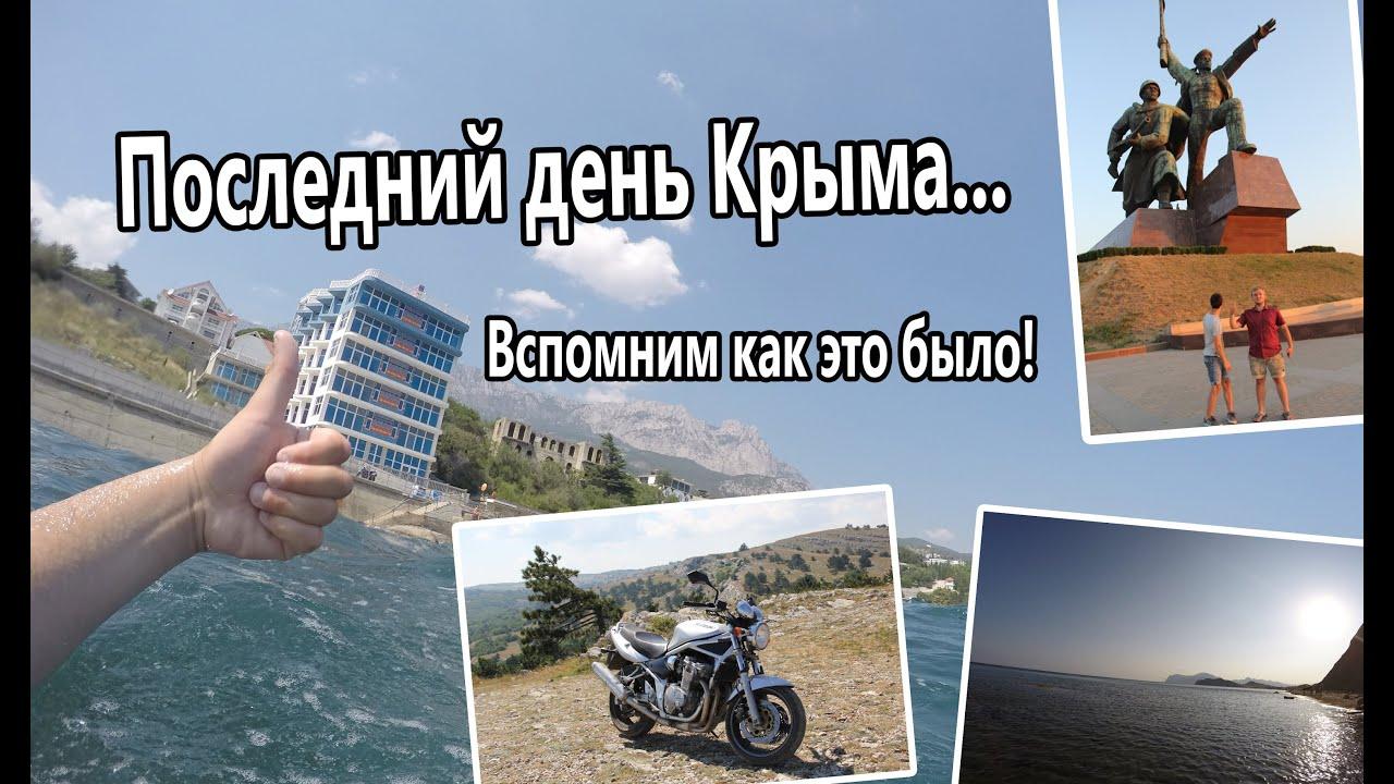 Последний день Крыма... Вспомним моменты путешествия!