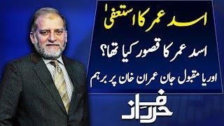 Asad Umar Resignation Reason | Orya Maqbool Jan | Harf e Raaz