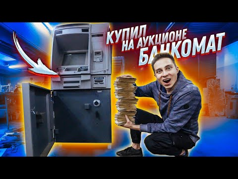 КУПИЛ ЗАБРОШЕННЫЙ БАНКОМАТ НА АУКЦИОНЕ и РАЗБОГАТЕЛ!!!! моя реакция