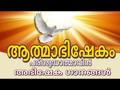 athmabhishekam parishudhathmavin abhisheka gaanangal holy spirit christian songs malayalam prayers holy mass visudha kurbana novena bible convention christian catholic songs live rosary kontha jesus   prayers holy mass visudha kurbana novena bible convention christian catholic songs live rosary kontha jesus