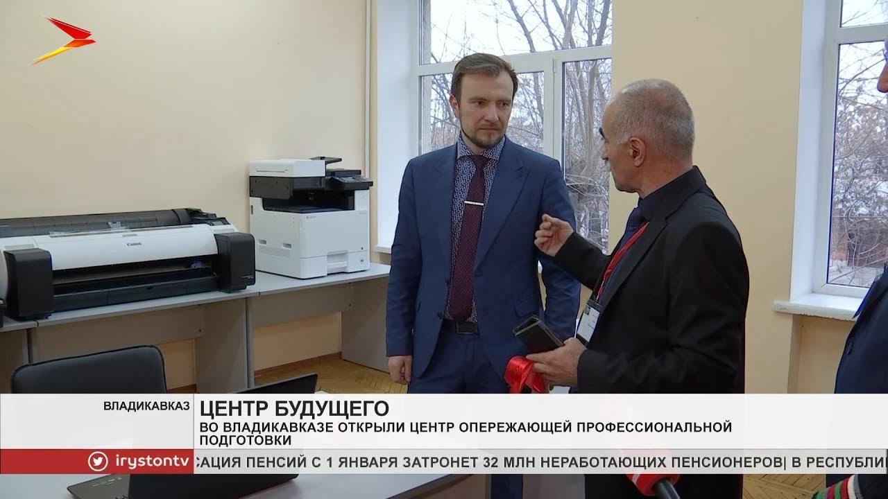 Во Владикавказе открыли Центр опережающей профессиональной подготовки