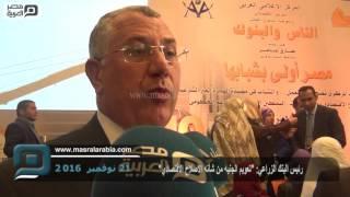 مصر العربية | رئيس البنك الزراعي: