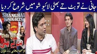 Live Butt Te Bhatti By Sajjad Jani | Kijiye Dill Ki Baat | Kohenoor News
