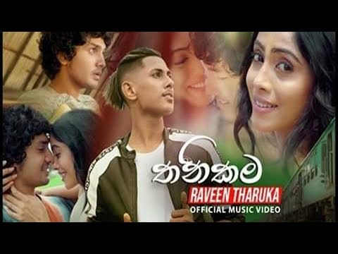 thanikama-(තනිකම)---raveen-tharuka-(sudu-mahaththaya)-official-music-video